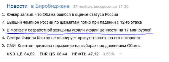 Особенности миллионеров на Руси
