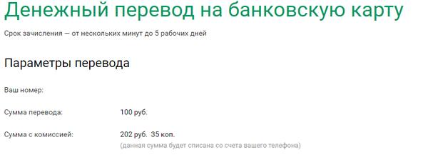 Мегафон с*ка щедрый Мегафон, Щедрость, Комиссия