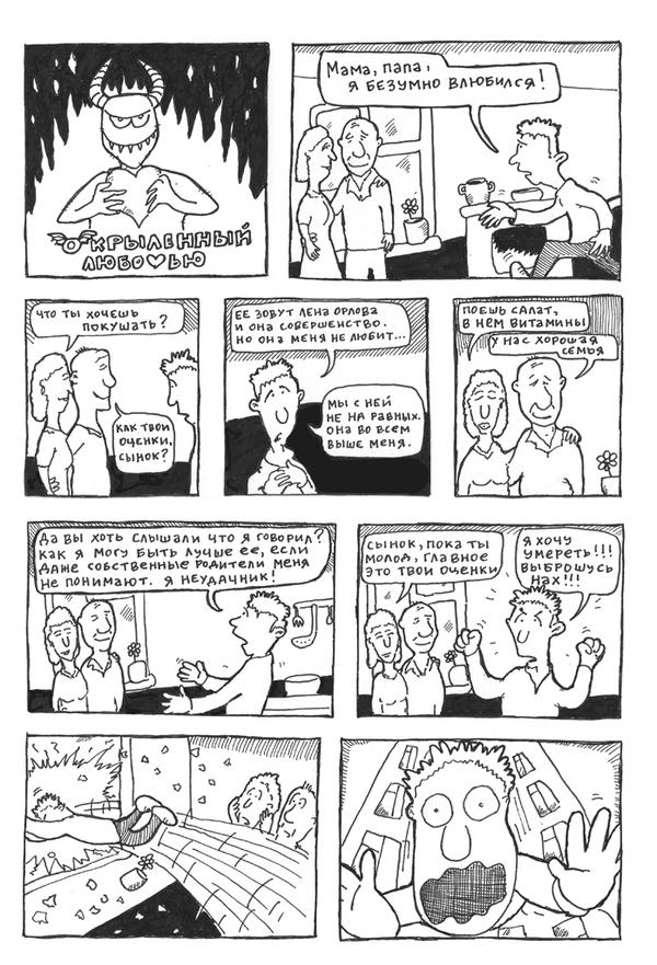 Окрыленный любовью Комиксы, юмор, притча, психоделика, длиннопост