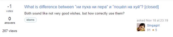 """-""""Ни пуха ни пера!"""" -""""Как грубо..."""" Русский язык, Вопрос, Stackexchange"""