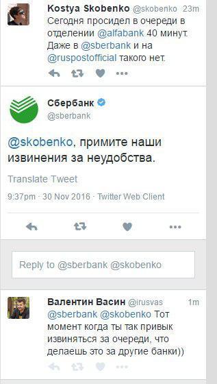 Когда приходится извиняться за другие банки
