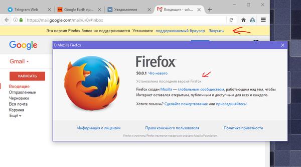 Маркетолухи Google совсем рехнулись? Война браузеров, Firefox, Google, GMail, Маркетинг