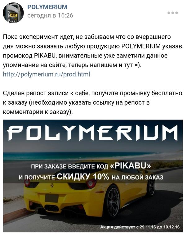 Как пиарится масло Polymerium с помощью Пикабу ВКонтакте, Drive2, Скриншот