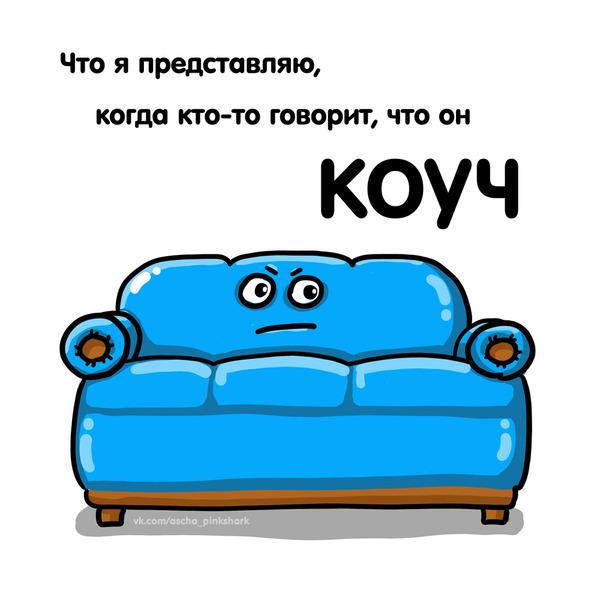 Коучей развелось)