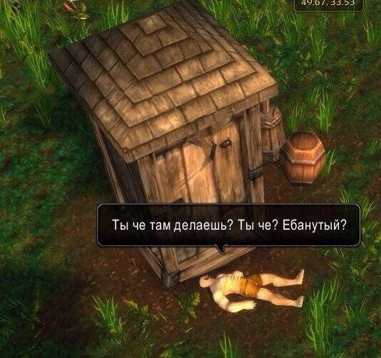 Чё ты там делаешь?! Мемы, Warcraft, Видео