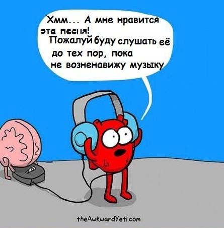 """Еще комикс от """"Heart and Brain"""""""