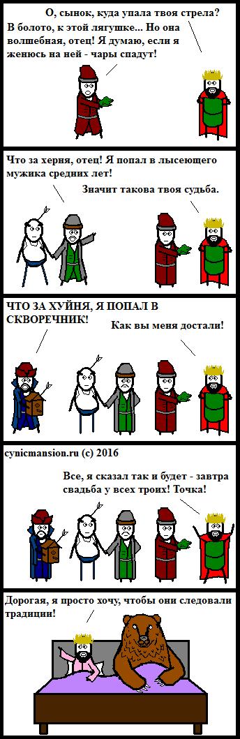 Брачное Cynicmansion, Комиксы, Сказка, Сын