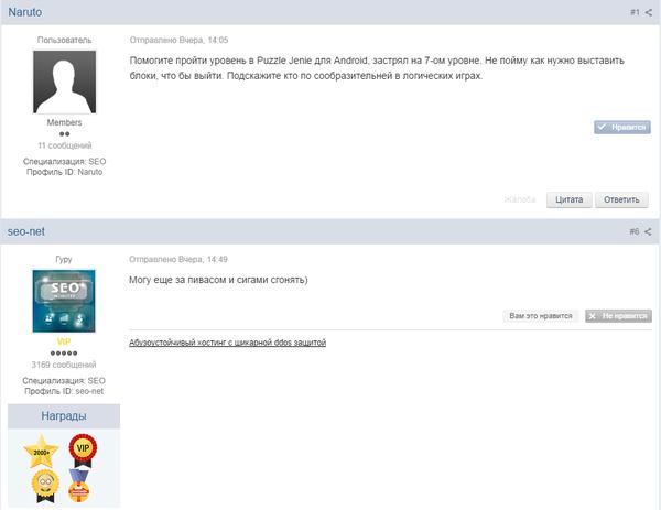 Когда на форуме присутствуют отзывчивые люди Форум, Переписка, Скриншот, Доброта
