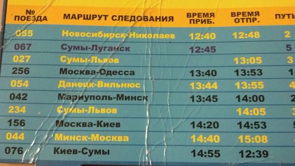 Забавное расписание Железная Дорога, Украина