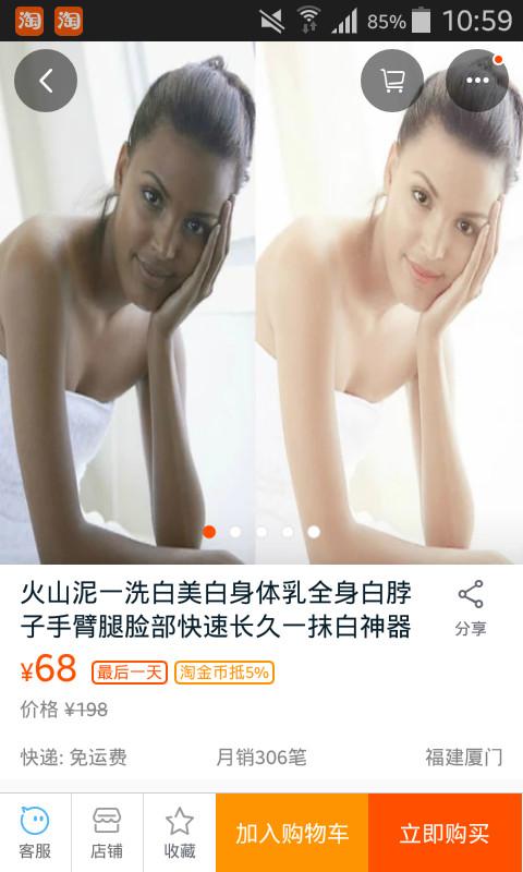 Просто китайская реклама отбеливающего крема...