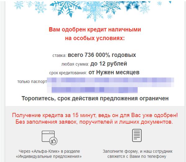 Аттракцион невиданной щедрости Банк, Кредит, Сбой