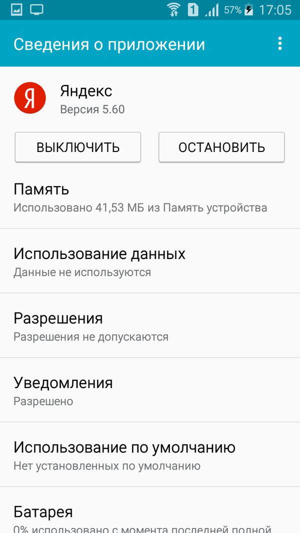 Яндекс совсем ахренел яндекс, Закон, длиннопост