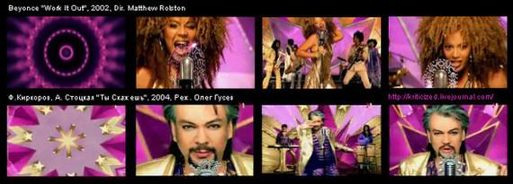 Первый клип который я срежиссировал сам Beyonce, Филипп Киркоров, Держи вора, Плагиат