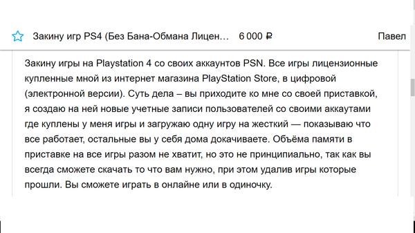 Вопрос обладателям PS4. Авито, Игры, Playstation 4