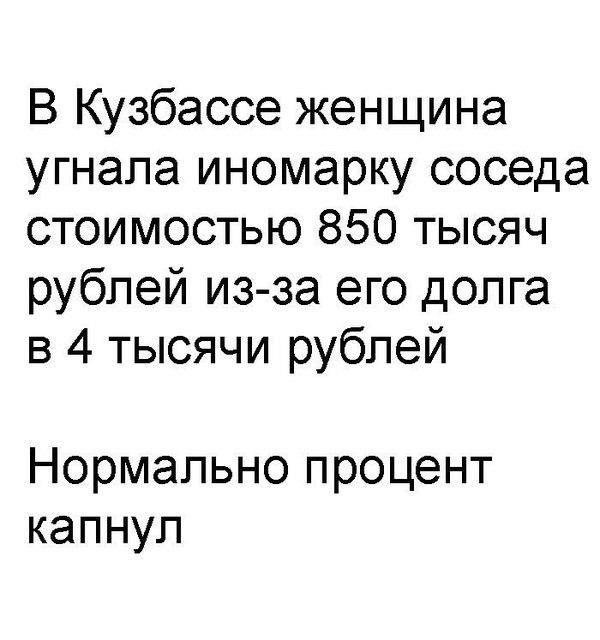 Процентики