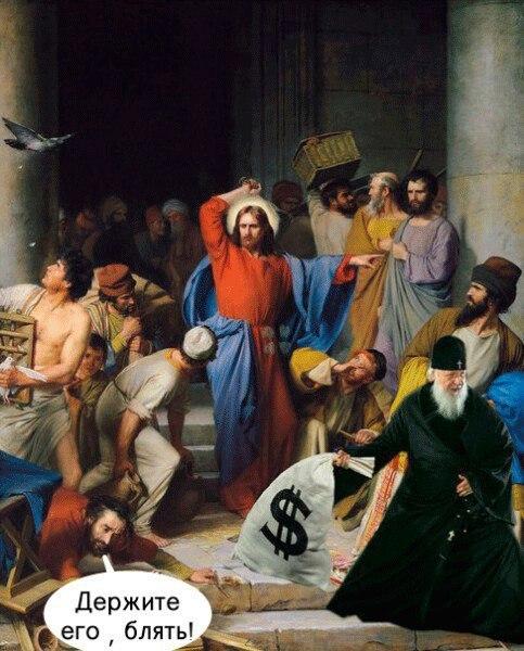 """""""И вошёл Иисус в храм Божий и выгнал всех продающих и покупающих в храме..."""""""