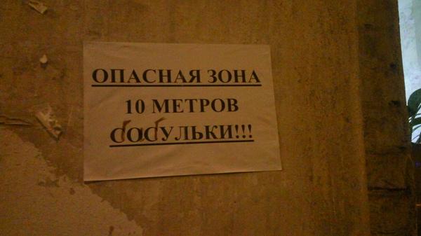 Пришла зима, пришли бабульки Зима, Опасность, Москва, Бабушка, Сосульки