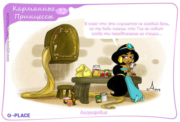 Карманные принцессы 51-60 Pocket princesses, Карманные принцесы, Walt Disney Company, Принцесса, Комиксы, Перевод, Теги никто не читает, Длиннопост