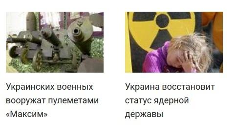 Как они это совмещают ??? Украина, Политика, Безумие