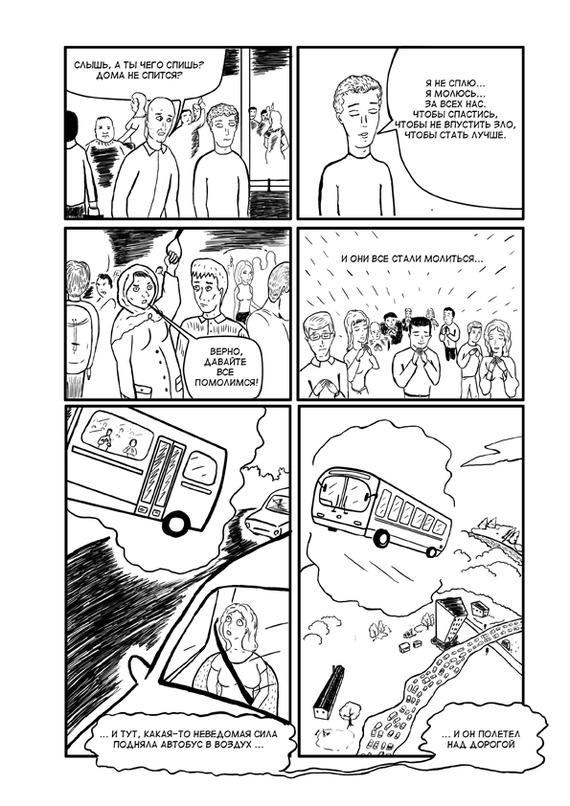 Take Me Higher Комиксы, притча, юмор, Философия, психоделика, длиннопост