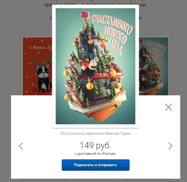 Открытки от Почты России, или А вы не офигели, часом? Почта России, Открытка, Новогодняя открытка, Цены, Реально за что столько платить