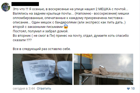 Нашел два мешка с почтой на улице почта, Посылка, мешок, находка, ВКонтакте, скриншот, Фото