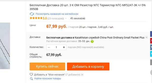Странная цена на Алиэкспресс Aliexpress, Покупка