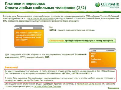 Отключение переводов через смс для Сбербанка(навеяно очередной темой про вирус для OS Android) Сбербанк, Развод, Мошенники