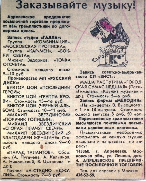 Заказывайте музыку! СССР, Винил, Пластинка, Газеты, Заказ, Музыка, Ностальгия, Вырезка