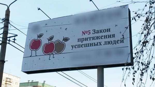 Соитие двух яблок и яблоко-вуайерист Яблоки, Рекламный щит, Пошлость, Фото