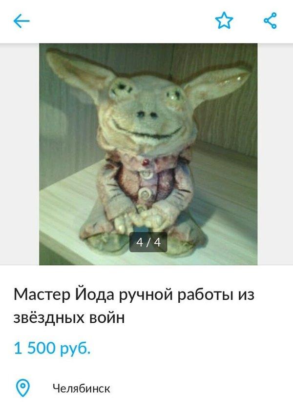 Челябинский магистр Йода Star wars, Йода, Авито, Челябинск, Наркомания