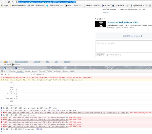 Ошибка JS при загрузке дополнительных комментариев Баг, Комментарии, JavaScript, Google Chrome, Microsoft Edge, Firefox