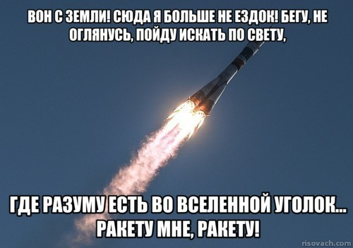 Ракету мне, ракету!