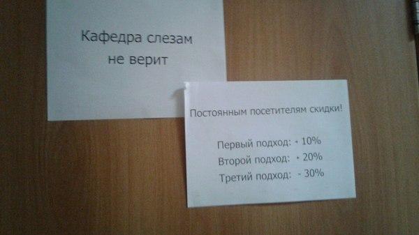 Кафедра слезам не верит Не мое, Учеба, Сессия, Универ, Экзамен, ВКонтакте