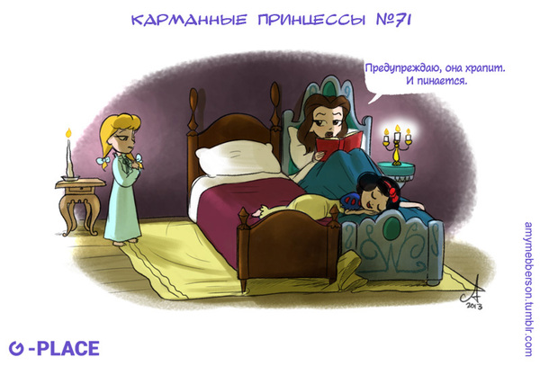Карманные Принцессы 71-80 Pocket princesses, Принцесса, Комиксы, Перевод, Принцессы диснея, Теги никто не читает, Фиолетовый, Длиннопост