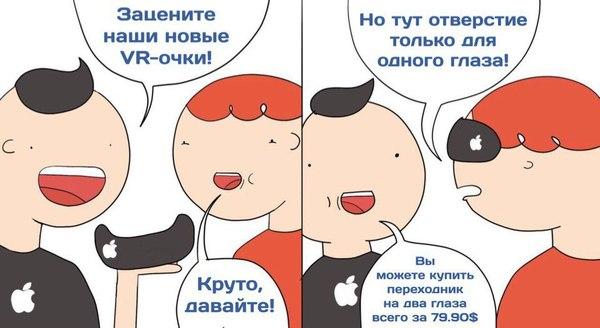 О переходниках Не мое, Очки, Виртуальная реальность, Apple, Переходник, Образовач