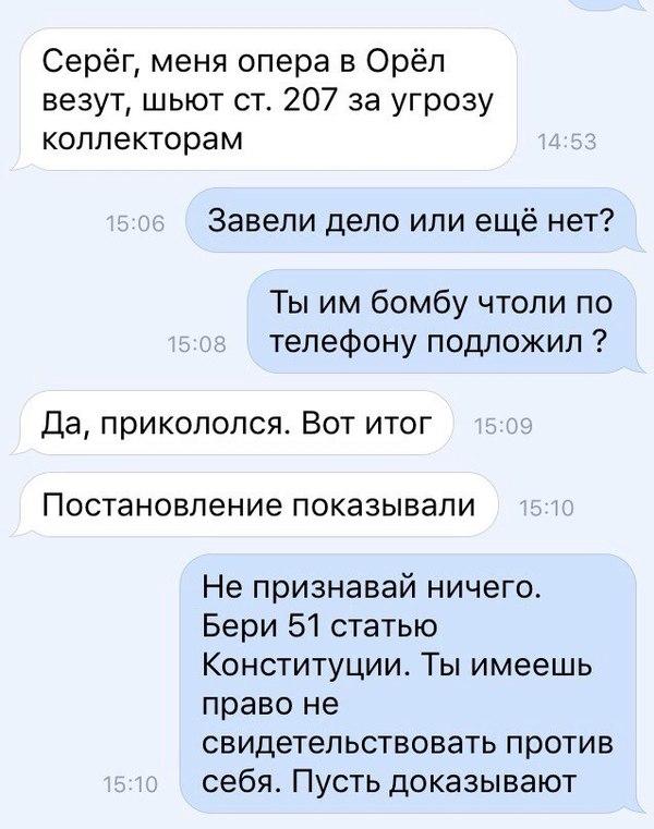 """Шутку про бомбу от """"новооскольского петросяна"""" оценили по достоинству коллекторы, должники, ложный вызов, Тупость, ВКонтакте, терроризм"""