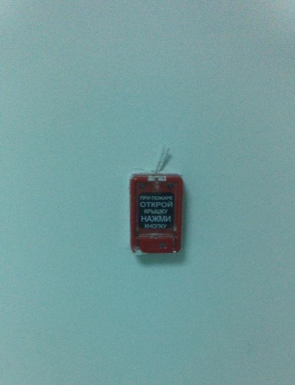 Пожарная кнопка в больнице Пожарная кнопка, Больница, Безопасность