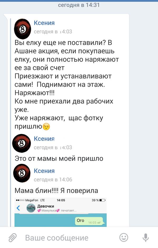 Мама заказала ёлку в Ашане Мама, Ёлка, Ашан, ВКонтакте, Длиннопост