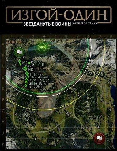 Одинокий путник Изгой-Один, World of Tanks