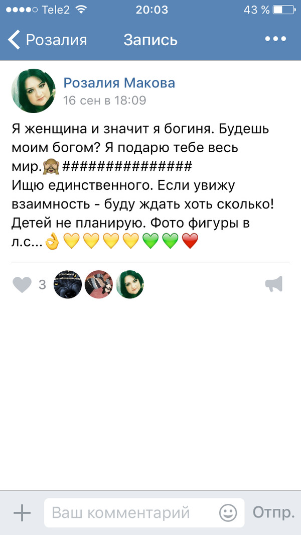 ***Где начинается любовь, там кончается свобода. Заключенные, Любовь, Вор, ВКонтакте, Скриншот, Длиннопост