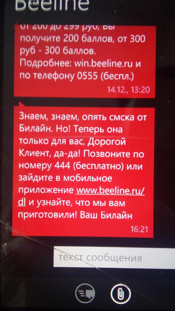 Оригинальная СМСка от beeline Билайн, Смс
