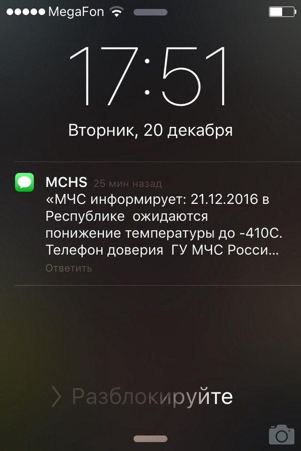 -410 градусов по Цельсию в Башкирии