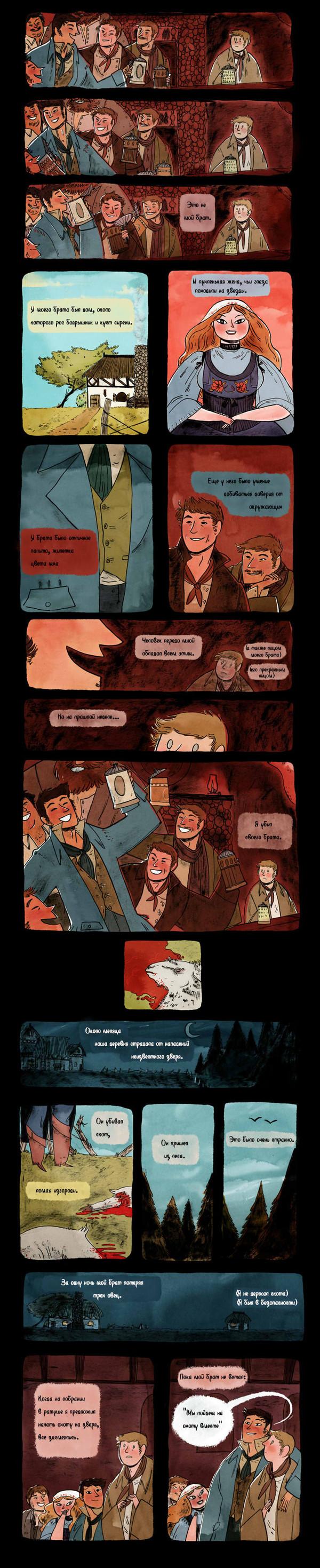 Его лицо было красным Комиксы, переводы, хоррор, длиннопост