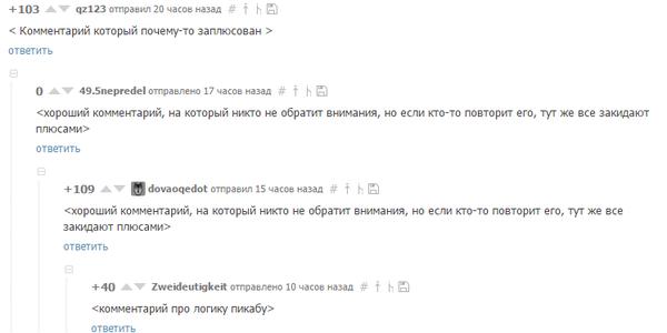 Пикабу для новичков пикабу, Комментарии, скриншот, Логика пикабу