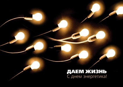 С днём энергетика! энергетика, праздники, Маяковский, лампочки
