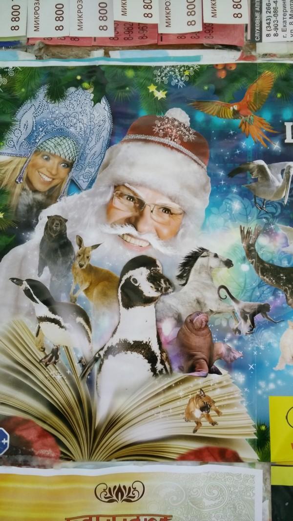 Добрый Дедушка Мороз. Дед Мороз, Снегурочка, цирк, праздники, афиша, Екатеринбург