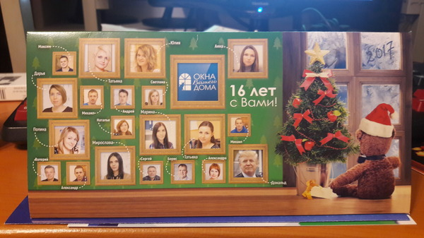 В подарок получил календарик. Подарок, Календарь, Трамп, Политика, Фото, Забавное, Новый Год