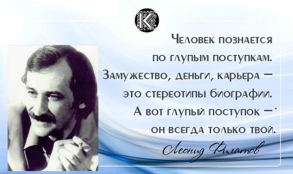 С днем рождения! Филатов, Советские актеры, Живые поэты, Киногерои