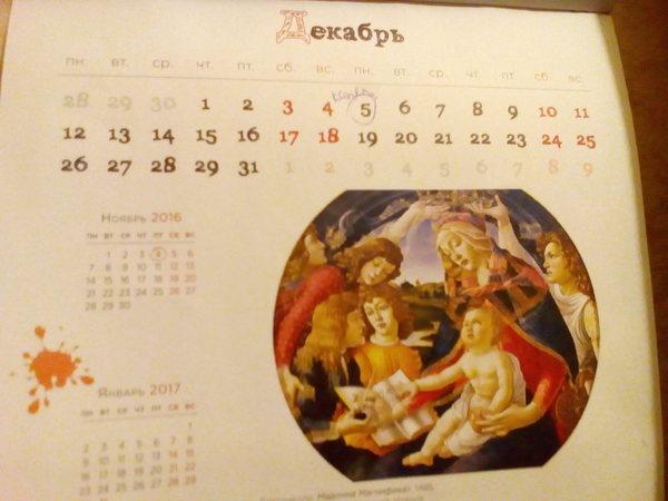 Календарь просто торт!)))